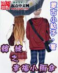 韩娱之幸福小雨伞