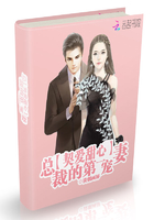 契爱甜心:总裁的第一宠妻