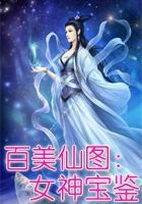 百美仙图:女神宝鉴